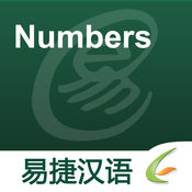 Numbers - Easy Chinese | 数字 - 易捷汉语 2.0.0