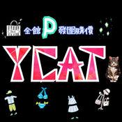 YCAT 批發團購 男女服飾配件 行充音響 比基尼 寵物用品 2.