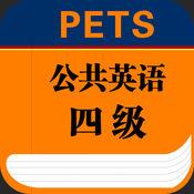 PETS公共英语四...
