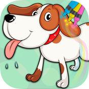 趣味小狗绘图填色 - 儿童幼教亲子益智小游戏 1