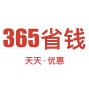 365省钱-365优惠...