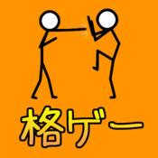 格斗游戏 1.1