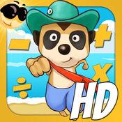 灰狸数学探险 HD 2.01