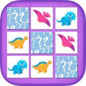 恐龙记忆游戏 1