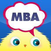 MBA核心词汇free 3.7