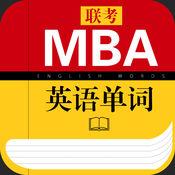 MBA联考英语单词...
