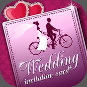 婚礼 邀请卡  1