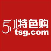 51特色购-全国唯一一家专注特产美食零食购物平台 1.4.7