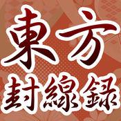 一笔画游戏 免费解谜游戏 for东方project 1