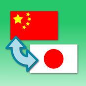 一起日文翻译 1.10.0