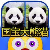 找茬游戏官方正版 - 国宝大熊猫 1.2.1.0
