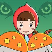 指尖童话——小红帽采蘑菇要当心大灰狼 1