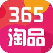 365淘品-365日天天购物省钱 2.0.8