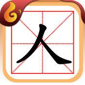 MEET 学汉字-2 1