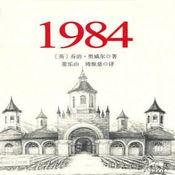 1984-政治讽喻小...