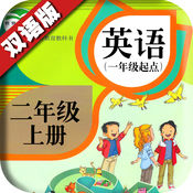 PEP人教版小学英语一起点 - 二年级上册点读机 1.0.1