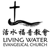 LWEC - 活水福音教会 1