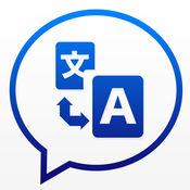 翻译演讲 免费 -语音和文字翻译商务旅行和语言学习 1.5