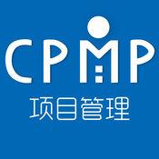 CPMP项目管理...