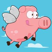 当能飞的猪临 - When Pigs Can Fly Pro 1