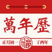 万年历—中华农历老黄历全民日历岁 1.01