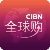 CIBN全球购 1.1.9