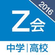 2016Z会学習アプリ 1.1.3