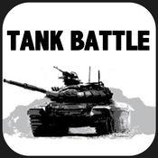 坦克大战-经典掌...