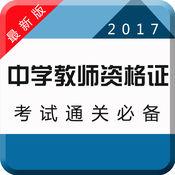 2017中学教师资格证考试最新版:知识点总结 历年真题 2