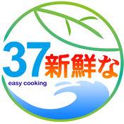 37鮮食購:快速上桌好料理