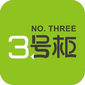 3号柜-源头直供,全程冷链 1.2.0