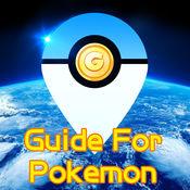 掌上攻略 for Pokemon go - 抓宠物升级小精灵,最全精灵宝