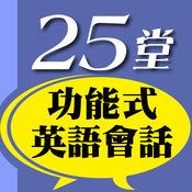 25堂功能式英語會話-敢用才有用的英語表達力! 1