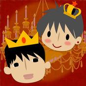 2人の王子さま 1.03
