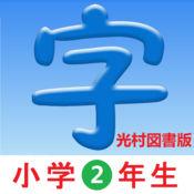 2年生漢字 2.2