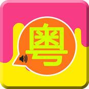 30天快速学粤语-...