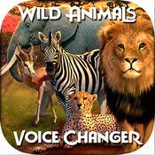 野生动物变声 - 录音机最佳的声音效果改变你的讲话 1