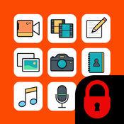 私密相册 - 加密照片视频录音文件
