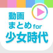 SNSD動画まとめアプリ for 少女時代(GIRLS GENERATION) 1