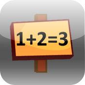 疯狂数学 - 超级数学 1.2