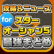 SO5攻略ニュースまとめ for スターオーシャン5(スタオー5)