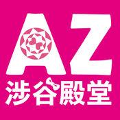 AZ涉谷殿堂:第一手日本美妝 2.22.0