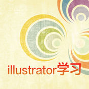 AI教学视频 for Adobe Illustrator 1.2