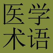 中英医学・生命科学术语辞典 1.1.1