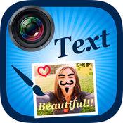 写在照片上 - 添加,把文字,油漆或画上的图片 1.2