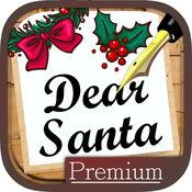 创建将信交给圣诞老人 (圣克劳斯)-溢价 2.1