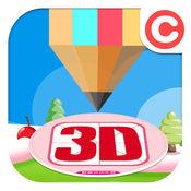3D涂涂识字C 1.3.4