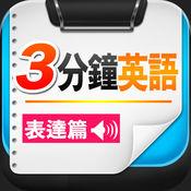 3分鐘英語:表達篇 2.0.2