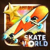 滑板 PRO 3D -滑板模拟游戏 1