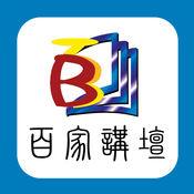 《百家讲坛》蓝版 2.5.7